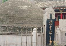 杨贵妃墓-兴平-去年今日此景中