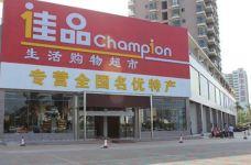 南国佳品超市(夏日百货店)-三亚-潘府町姐