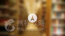 新疆生产建设兵团第十师图书馆