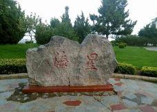 星海公园-大连-云游四海翁