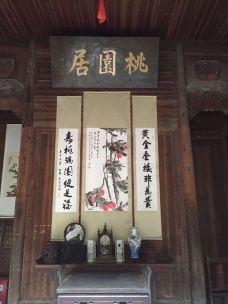 桃园居-宏村-134****2036