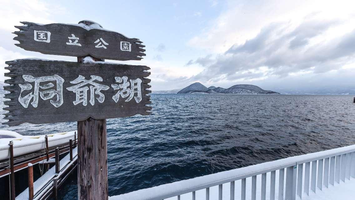 洞爺湖中島遊覽船乘船券