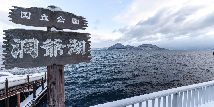 洞爷湖图片