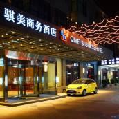 騏美商務酒店(西安曲江芙蓉園店)
