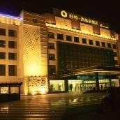 北京好特熱溫泉酒店