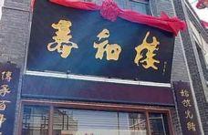春和楼(中山路总店)-青岛-马百人