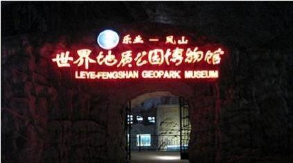 凤山地质博物馆