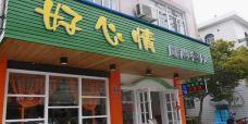 乌镇好心情风尚餐厅-乌镇-118****566