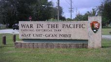 太平洋战争国立历史公园