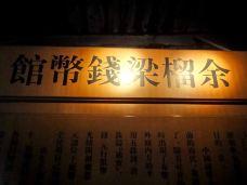 余榴梁钱币馆-乌镇-m82****25