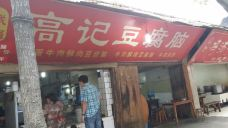 高记豆腐脑(峨眉山市店)-峨眉山-一米虹