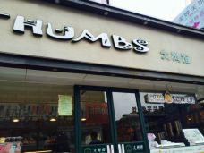 大拇指蛋糕房(涧西店)-洛阳-高冷的土豆先生