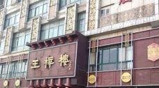 王梓楼大酒店(黄河路店)-常熟-炫明
