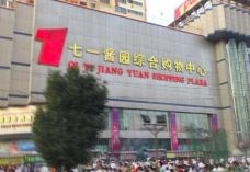 七一酱园综合购物中心-乌鲁木齐-小惑哥nomad
