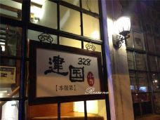 建国328小馆-上海-Rossana