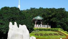白云山AAAAA级景区-广州-优雅转身
