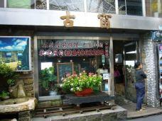古窗茶艺馆-九份-元德