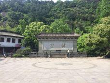 方岩风景名胜区-永康-合志市宇文泰